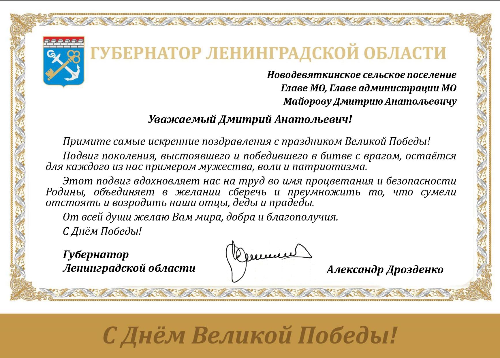 официальные поздравление губернатора к дню города