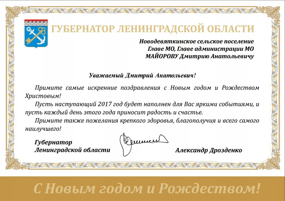Официальный сайт губернатора поздравления