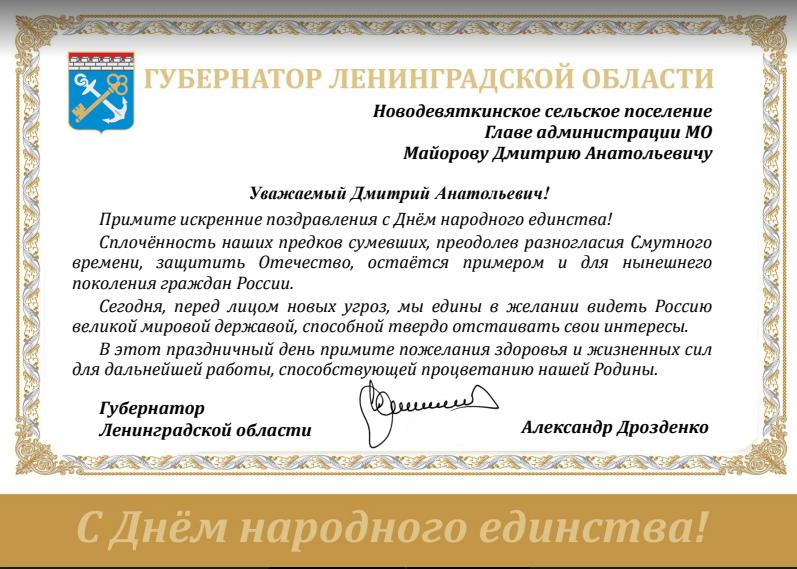 Поздравления губернаторами с днем народного единства