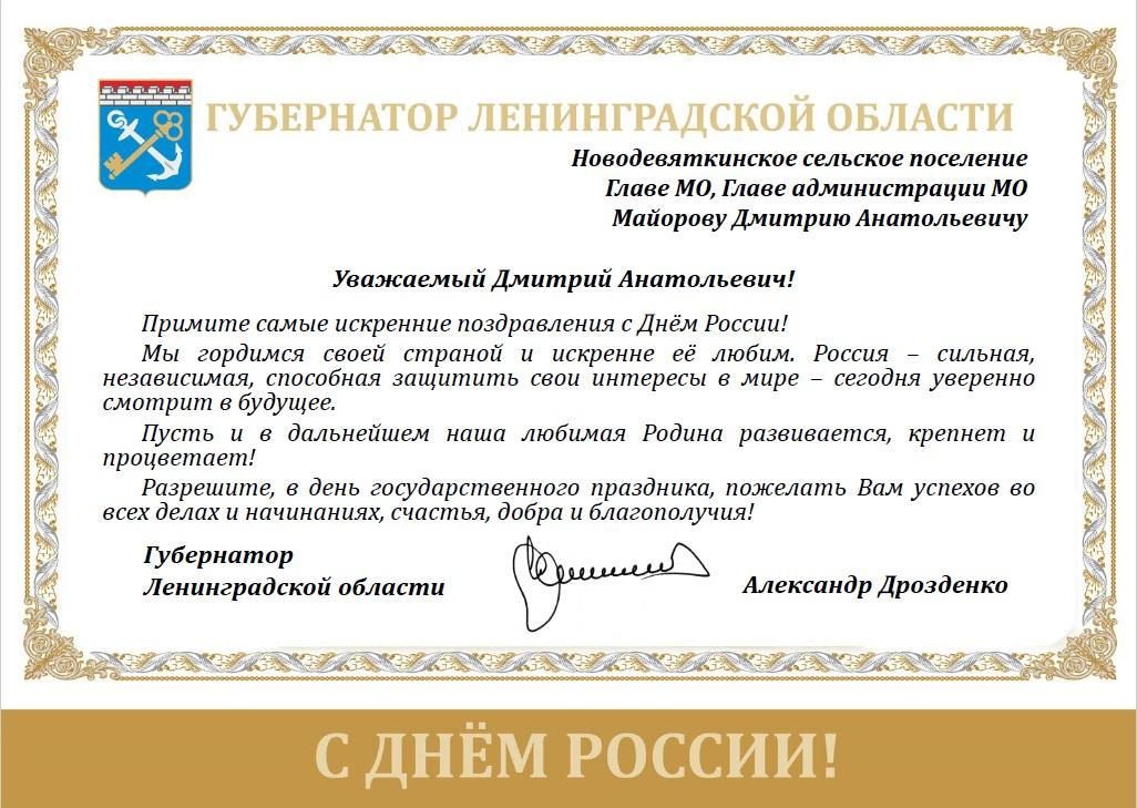 официальные поздравления администрации день россии