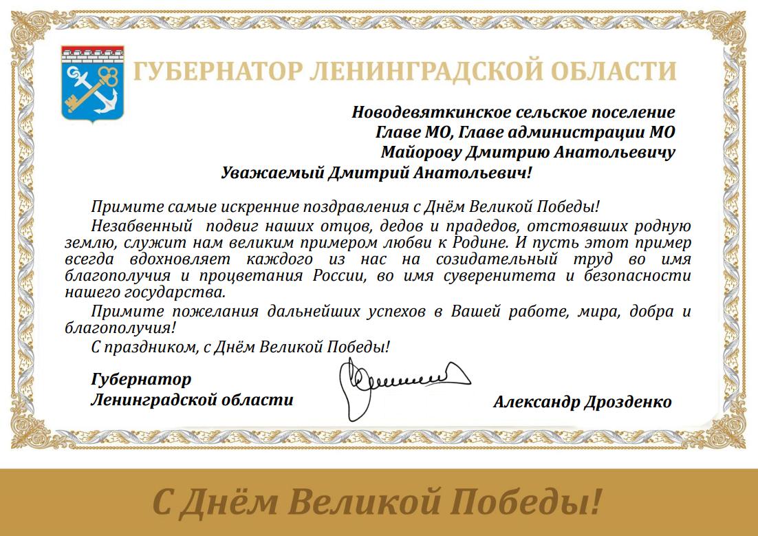 С дне города официальное поздравление