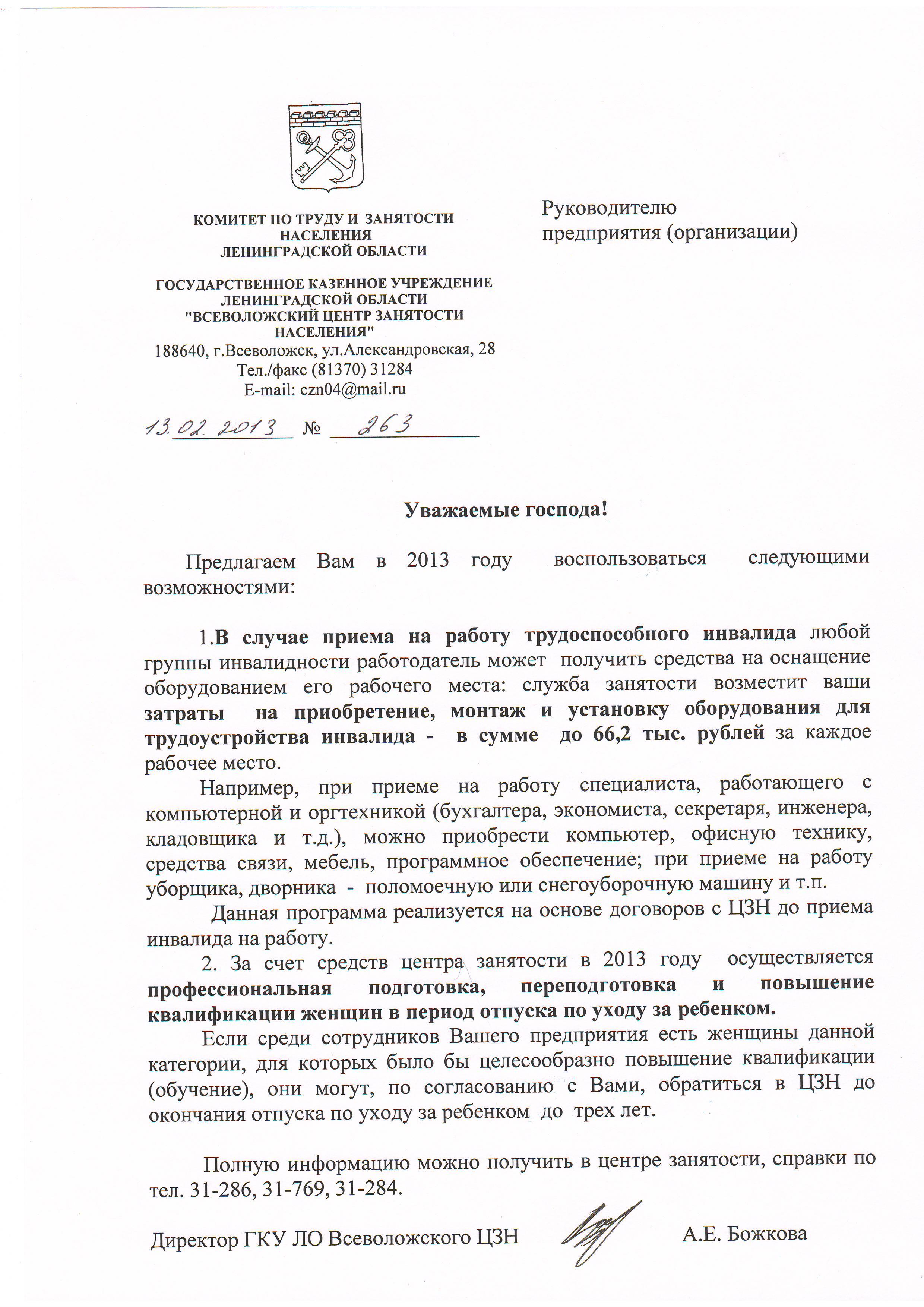 Договор с центром занятости на оборудование рабочего места Эристона