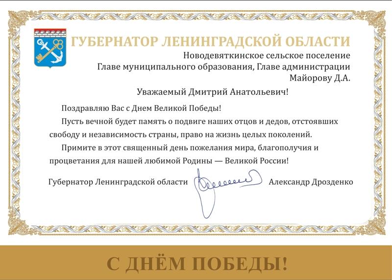 ипполит губернатор поздравил директора с днем рождения заказать керамическую плитку