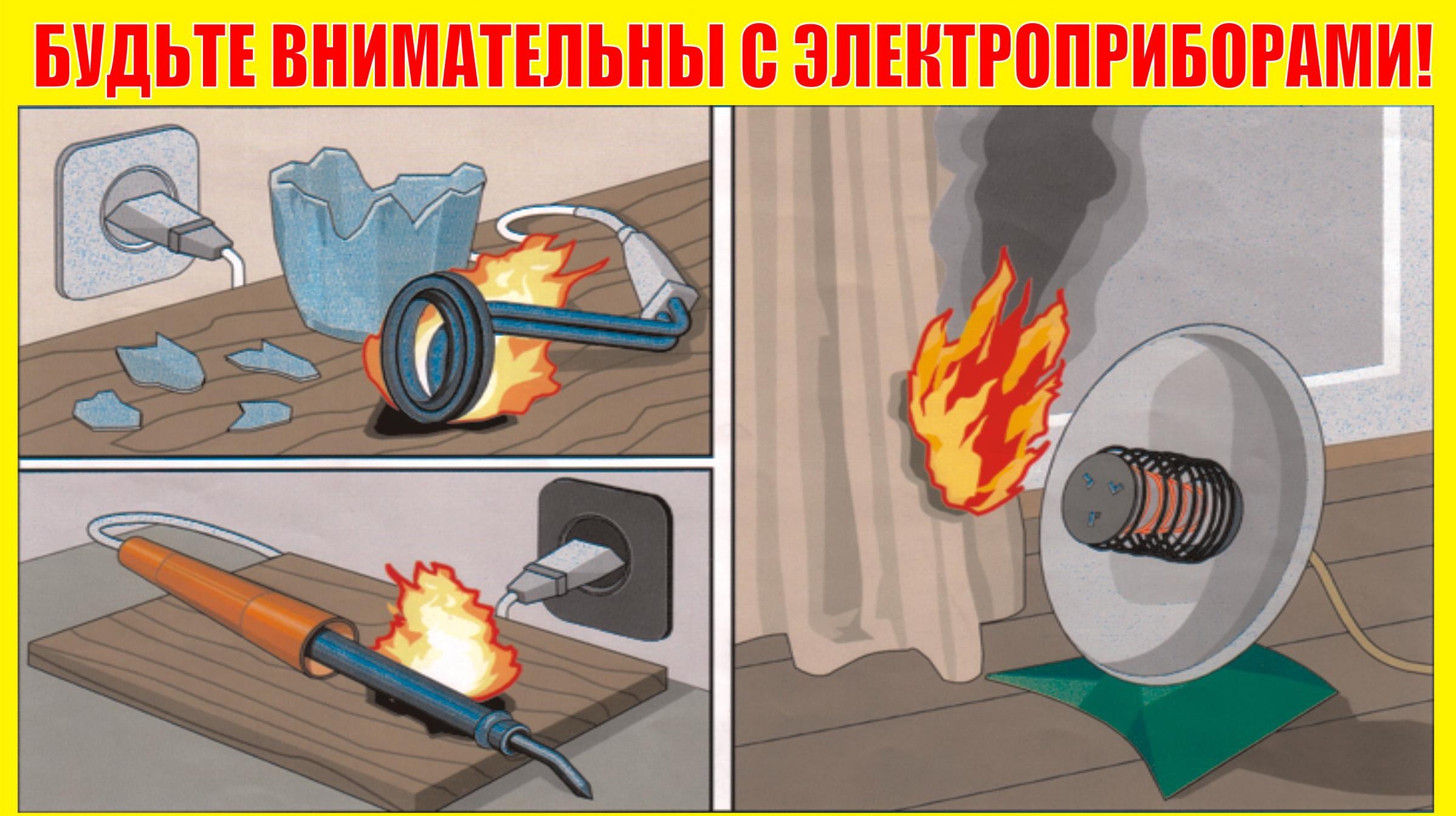 http://www.novoedevyatkino.ru/images/stories/RAZNOE/pamyatka_po_yelektropriboram.jpg