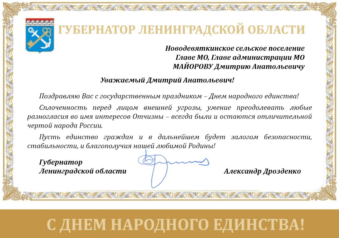 Поздравление губернатора с день народного единства