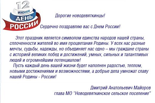 Дмитрий поздравления с праздником