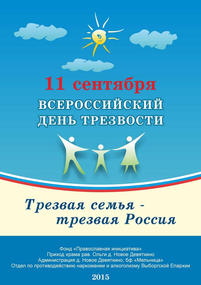 Мероприятия в день трезвости в россии 2015